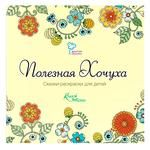 Koleso Zhizni Poleznaya Hochuha Fairy Tales-Coloring for Children