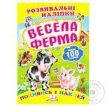 Книга Розвиваючі наліпки Весела ферма