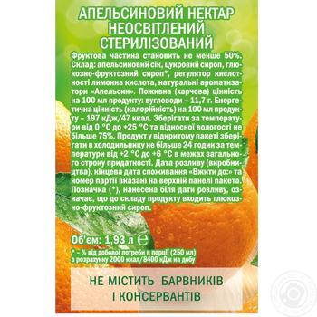 Нектар Садочок апельсиновий 1,93л - купити, ціни на Метро - фото 2