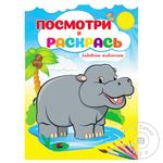 Look and Paint Funny Animals Book (ru)