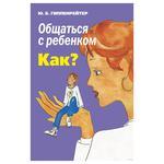 Книга Гиппенрейтер Ю.Б. Спілкуватися з дитиною. Як?