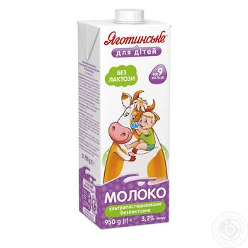 Молоко коров'яче питне безлактозне ультрапастеризоване 3.2% Яготинське для дітей 950г - купити, ціни на Novus - фото 1