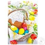 Book Easter Dishes