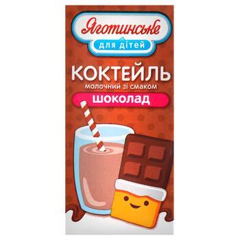 Коктейль молочный Яготинское Для детей Хопсы со вкусом шоколада 2.5% 200г