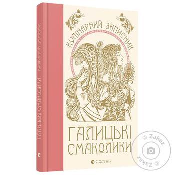Книга Галицкие вкусняхи