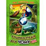Книга Мир вокруг тебя Энциклопедия для почемучек №3