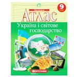 Атлас Картографія Україна і світове господарство 9-й клас
