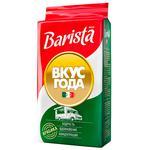 Кофе молотый Barista MIO Вкус Года 250г
