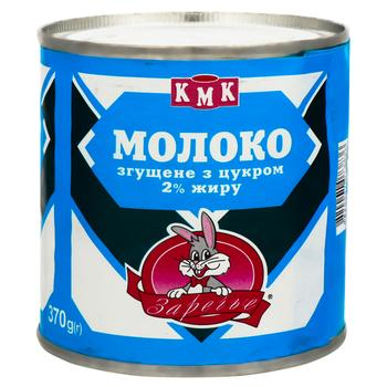 Zarechye with sugar condensed milk 2% 370g - buy, prices for CityMarket - photo 1