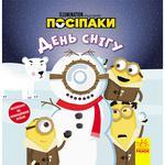 Книга Disney-книги Истории Миньоны День снега
