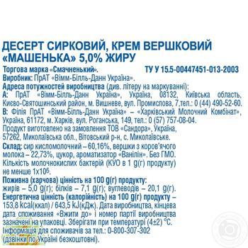 Десерт творожный Машенька Вкусненький 5% 180г - купить, цены на Novus - фото 2