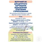 Сок Агуша яблочный без сахара для детей с 3 месяцев 200мл - купить, цены на Novus - фото 2