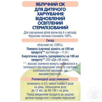 Сок Агуша яблочный без сахара для детей с 4 месяцев 200мл - купить, цены на Фуршет - фото 2
