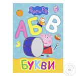 Книга Свинка Пеппа. Букви