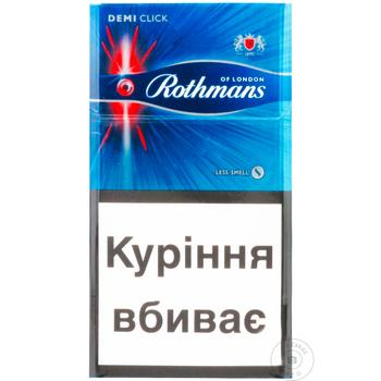 Сигареты Rothmans Demi Click Coral