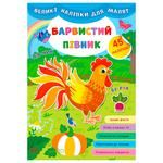 Book Big stickers for kids. Colorful rooster