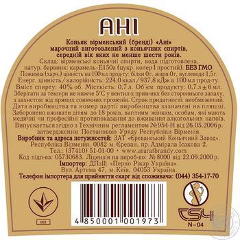 Ararat Ani 6 Yrs Cognac 40% 0.7l - buy, prices for Novus - image 4