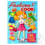 Книга Fashion Look №1 (укр)