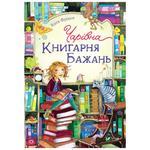 Book Vivat for children Ukraine