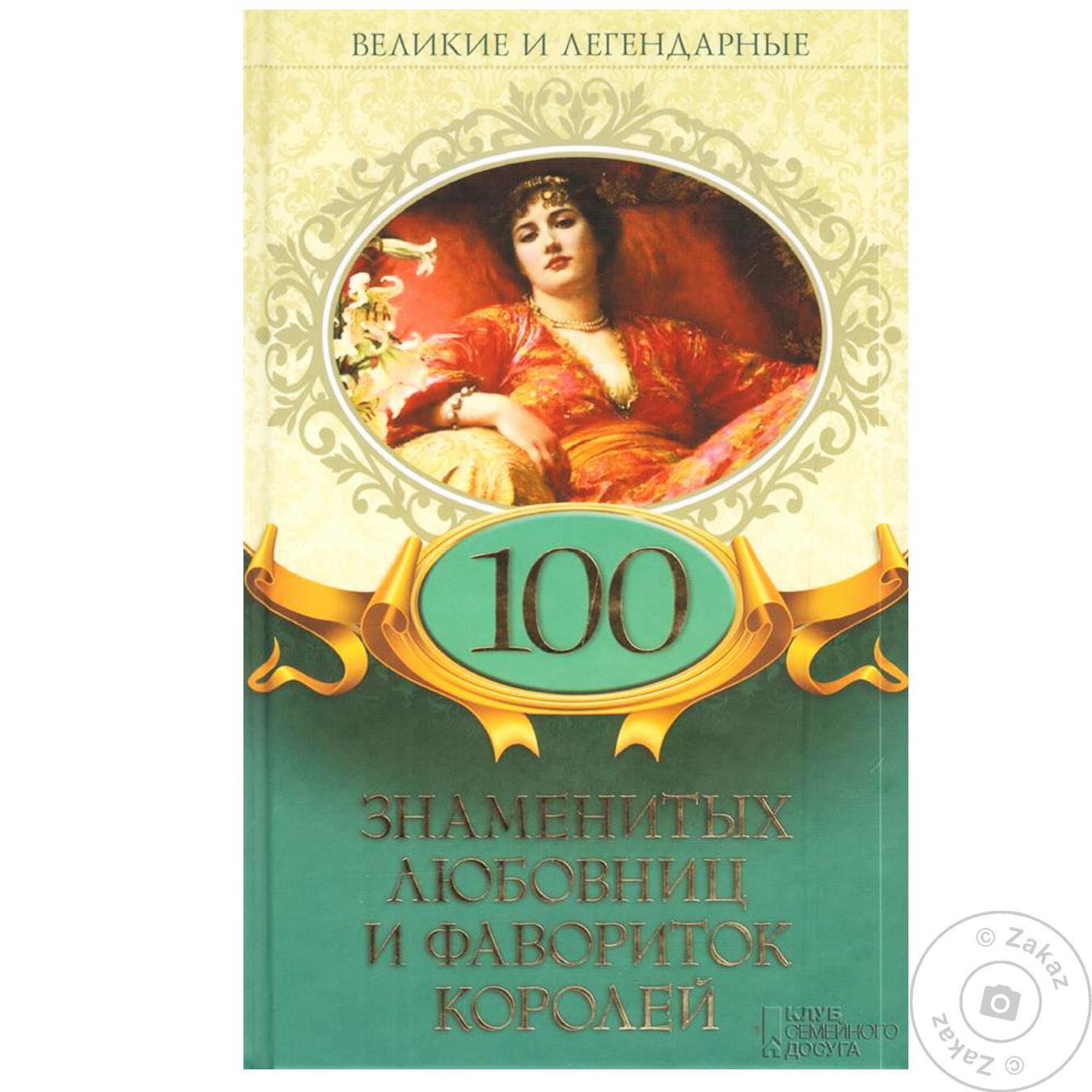 Купить 5710, Книга 100 знаменитых любовниц и фавориток королей