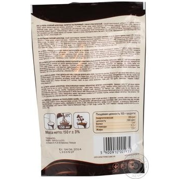 Горячий шоколад La Festa Класичний 150г - купити, ціни на Ашан - фото 3