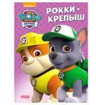 Ranok Paw Patrol Rokki i Krepysh Book