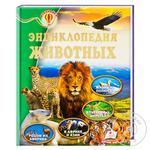 Книга НФ Энциклопедия животных