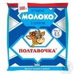 Молоко сгущенное Полтавочка с сахаром 8,5% 500г