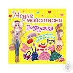 Книга Кристалл Бук Модная мастерская Подружка