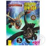 Книга Як приборкати дракона 3 Кольорові пригоди. Закладки з наліпками