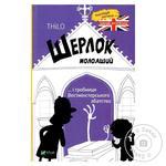 Книга Шерлок молодший і гробниця Вестмінстерського абатства