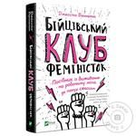 Книга Бійцівський клуб феміністок