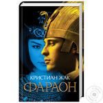 Книга Фараон