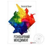 Книга Разноцветный менеджмент