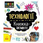Книга Книга STEM-старт для детей. Технологии: книжка-активити