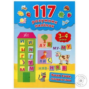 Книга 117 розумних наліпок Читаю букви склади та слова 3-4 роки