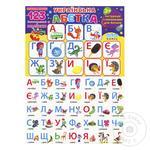 Книга Учебные наклейки. Украинский алфавит