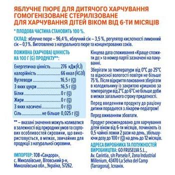 Пюре детское Агуша яблоко 90г - купить, цены на ЕКО Маркет - фото 2