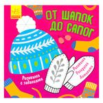 Ranok Drawing with Tasks 6 Coloring Book