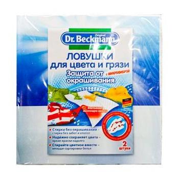 Ловушка Dr.Beckmann для цвета и грязи 2шт