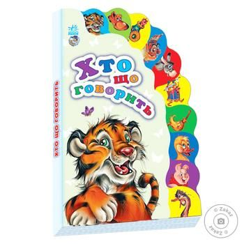 Ranok Book Who Says What М237006У - buy, prices for Furshet - image 1