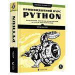 E. Mattes Accelerated Python Course Book