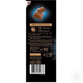 Шоколад молочный АВК 24% молока 90г - купить, цены на Novus - фото 4
