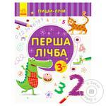 Книга Пиши-считай: Первый счет. Математика. 3-4 года