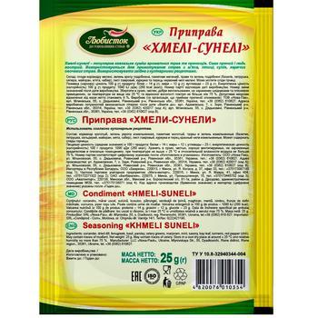 Приправа Любисток хмели-сунели 25г - купить, цены на ЕКО Маркет - фото 2