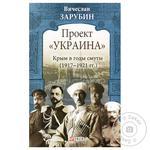 Книга Крым в годы смуты 1917-1921