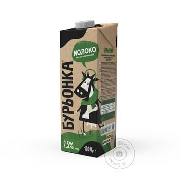 Молоко Бурьонка ультрапастеризоване 2,5% 1000г - купити, ціни на МегаМаркет - фото 1