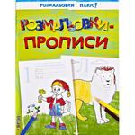 Книга Раскраски Прописи