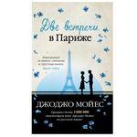Книга Дві зустрічі в Парижі