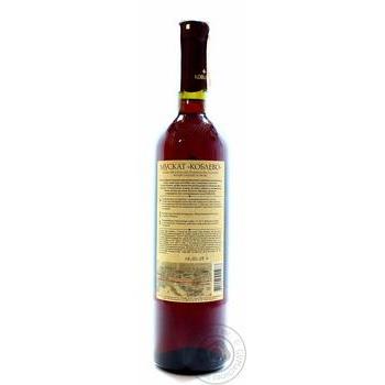 Koblevo Muscat Pink Semi-Sweet Wine - buy, prices for CityMarket - photo 2